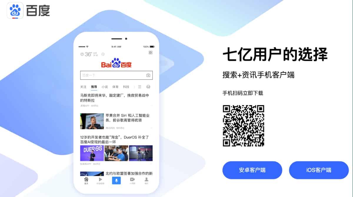 Page Web de l'application Baidu